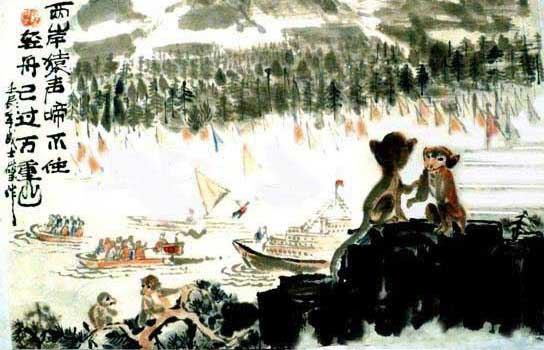 两岸猿声啼不住,轻舟已过万重山。